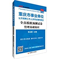 The public version 2019 Chongqing public institutions open recruitment staff examination counseling materials: the basic simulation of pre-test volume management(Chinese Edition)