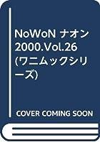NoWoN ナオン 2000.Vol.26 (ワニムックシリーズ)