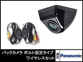 CN-RE03D 対応 純正バックカメラ CY-RC90KD をも凌ぐ 高画質 バックカメラ ボルト固定タイプ ブラック CMOS 車載用 広角170°超高精細CMOSセンサー 【ワイヤレスキット付】
