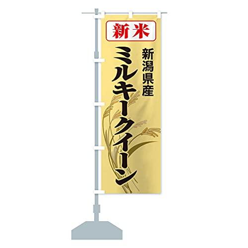 新米・新潟県産・ミルキークイーン のぼり旗 サイズ選べます(ハーフ30x90cm 左チチ)