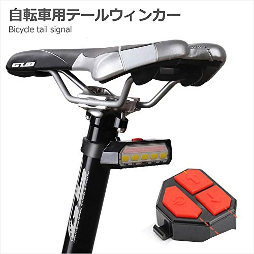 自転車用テールウィンカー テールライト 自転車 ウインカー テールランプ フラッシュ 方向指示器 LED USB充電 ワイヤレス リモコン付き MR-BICLT-01