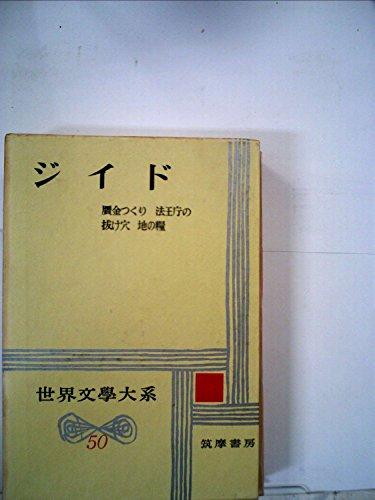 世界文学大系〈第50〉ジイド (1963年)贋金つくり 法王庁の抜け穴 地の糧