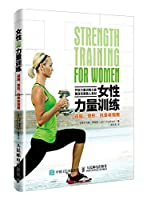 女性力量训练(减脂塑形抗衰老指南)