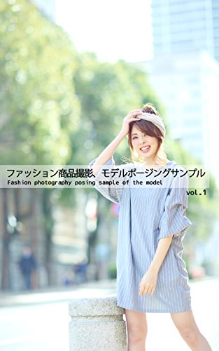 Fashion photography posing sample of the model: Fashion portrait photography posing sample of the japanese model (JaiGuru books) (Japanese Edition)