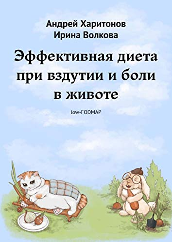 Эффективная диета при вздутии иболи вживоте: low-FODMAP (Russian Edition)