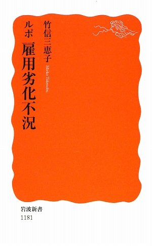 ルポ 雇用劣化不況 (岩波新書)