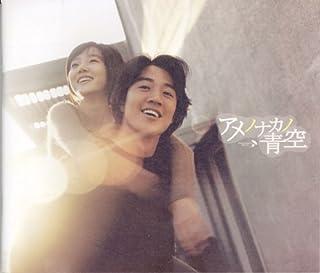 [映画パンフレット]アメノナカノ青空(2005年)/イム・スジョン キム・レウォン イ・ミスク