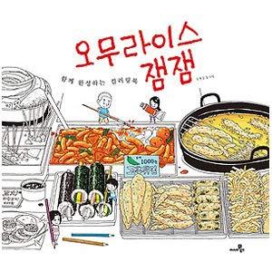 韓国書籍 家族が一緒に見る暖かな日常食べ物の話をカラーリングブックに 「オムライス ジャムジャム カラーリングブック」(大人の塗り絵)★★Kstargate限定★★