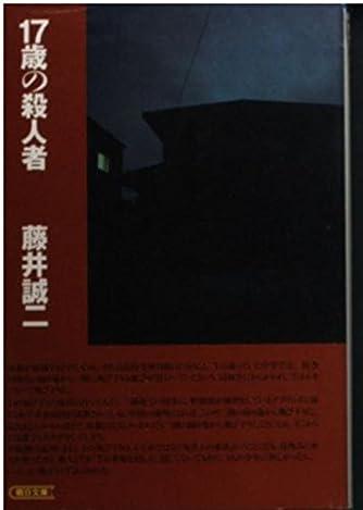 17歳の殺人者 (朝日文庫)
