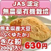 わいふのさと『【有機JAS認定】無農薬有機栽培きな粉』