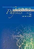 大学物理学(第二版)下册