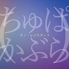 ちゅぱかぶら( )「ナノ・レジスタンス」のジャケット画像