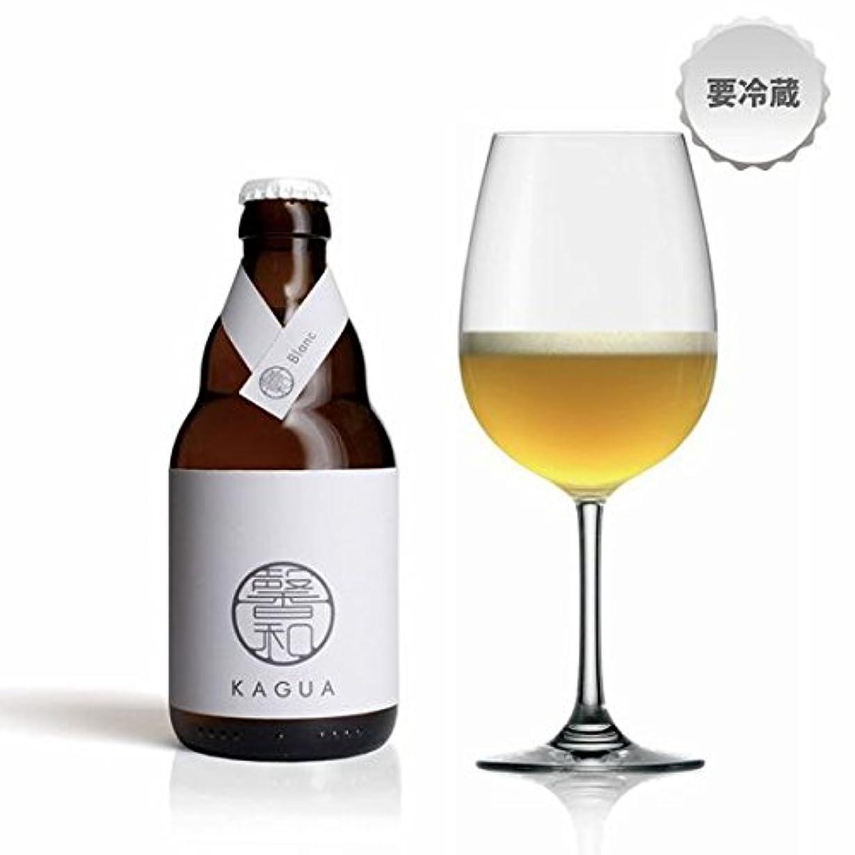 待ってボーナスイースター馨和 KAGUA Blanc ビール(発泡酒) 瓶入り 330ml × 1本