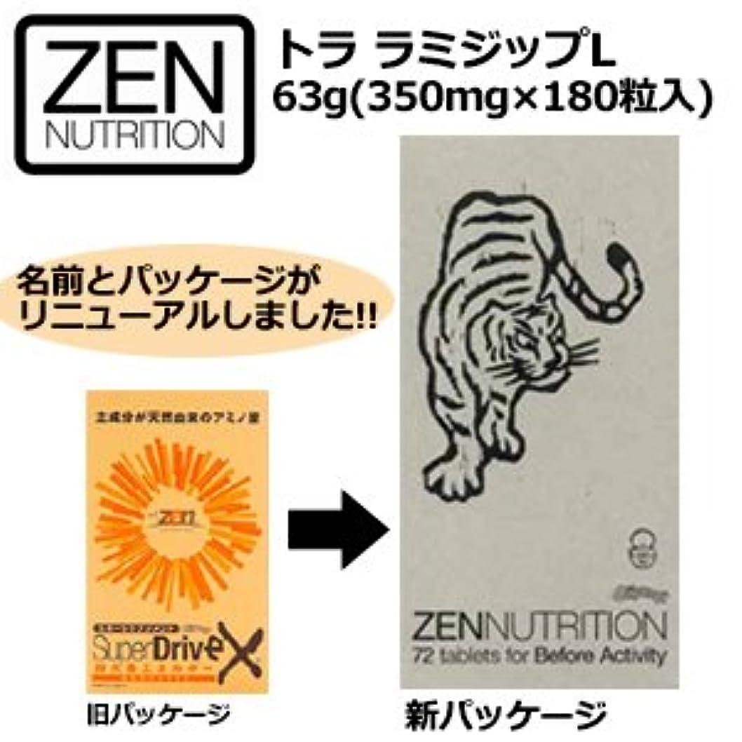 プラスチックベリー降伏ZEN ゼン SUPER DRIVE スーパードライブEX 虎 とら サプリメント アミノ酸●トラ ラミジップL 63g