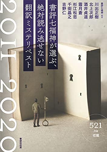 書評七福神が選ぶ、絶対読み逃せない翻訳ミステリベスト2011〜2020