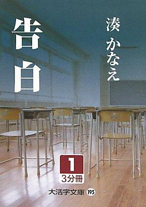 告白〈1〉 (大活字文庫)