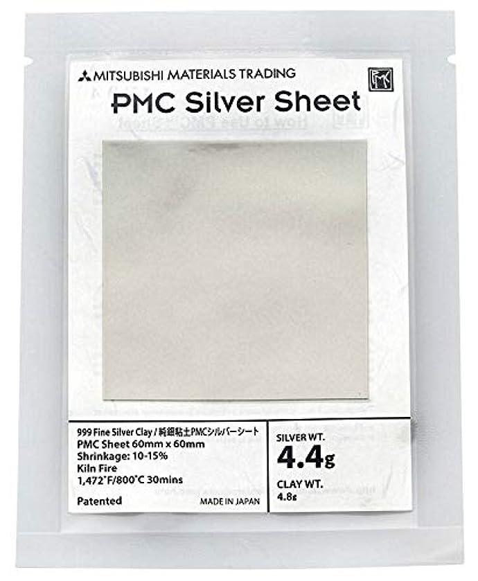 PMC Silver Sheet - 4.4 Grams