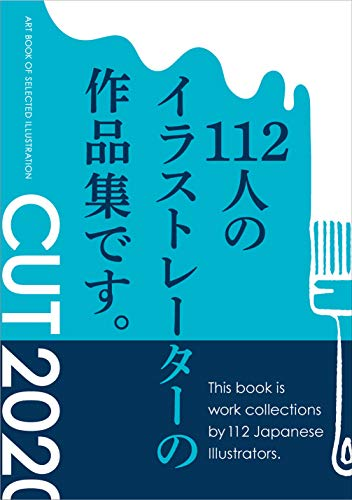 CUT カット2020年度版 (ART BOOK OF SELECTED ILLUSTRATION)の詳細を見る