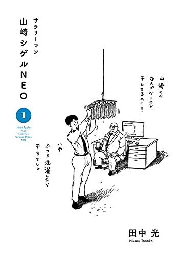 サラリーマン山崎シゲルNEO(1) _0