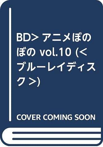 BD>アニメぼのぼの vol.10 (<ブルーレイディスク>)