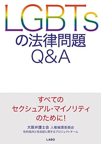 LGBTsの法律問題Q&A