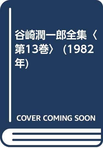 谷崎潤一郎全集〈第13巻〉 (1982年)