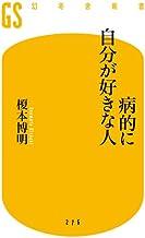 表紙: 病的に自分が好きな人 (幻冬舎新書) | 榎本博明