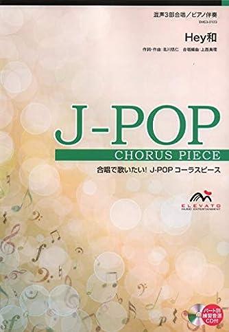 EMG3-0123 合唱J-POP 混声3部合唱/ピアノ伴奏 Hey和 (合唱で歌いたい!JーPOPコーラスピース)
