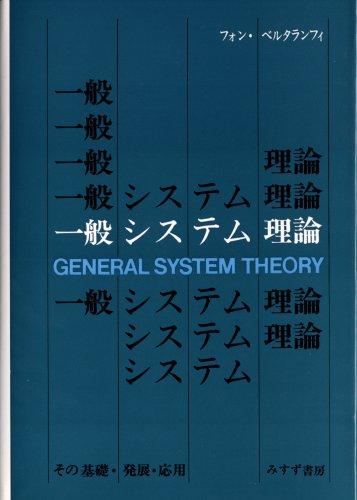 一般システム理論――その基礎・発展・応用