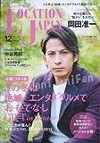 LOCATION JAPAN (ロケーション ジャパン) 2013年 12月号 [雑誌]