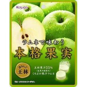 春日井製菓 ラムネで味わう本格果実 青りんご王林 30g ×8袋