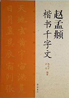 趙孟頫楷書千字文