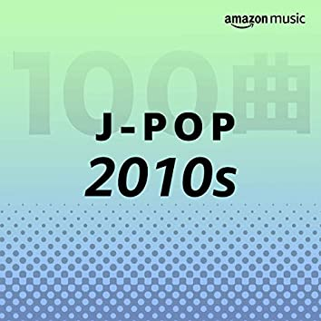 2010年代 J-POP 100曲