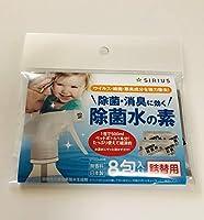 除菌水の素 8包入 詰替用 弱酸性次亜塩素酸水生成剤 SPWD-008