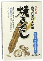 マルシマ 焼きだし(動物性素材不使用) 5g×24入