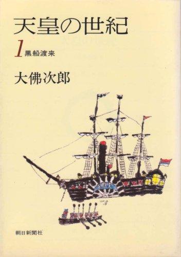 天皇の世紀〈1〉黒船渡来(朝日文庫) (1977年)の詳細を見る