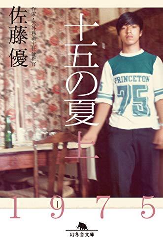 十五の夏 上 (幻冬舎文庫)