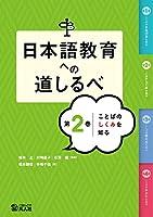 日本語教育への道しるべ 第2巻 ことばのしくみを知る