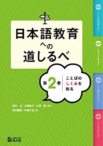 日本語教育への道しるべ 第2巻 ことばのしくみを知るの詳細を見る