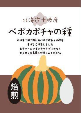北海道十勝産(農薬不使用) ペポカボチャの種(焙煎) 40g  6個セット