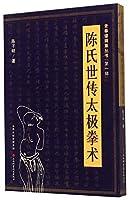 Chen Shi Chuan Shadowboxing(Chinese Edition)