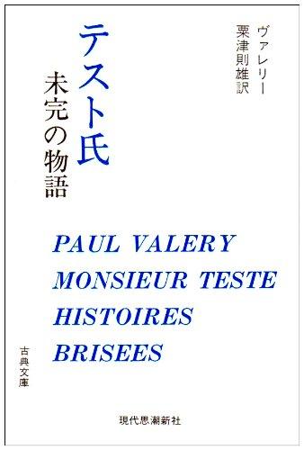 テスト氏・未完の物語 古典文庫3 (古典文庫 3)