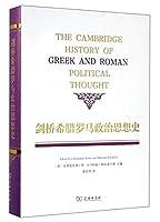 剑桥希腊罗马政治思想史