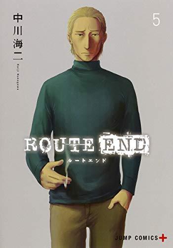ROUTE END 5 (ジャンプコミックス)