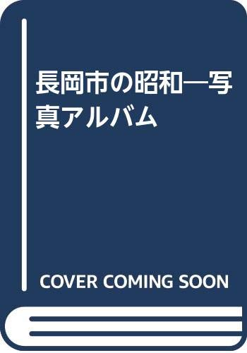 長岡市の昭和―写真アルバム