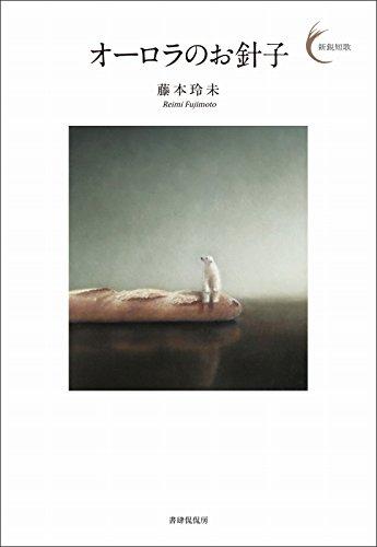 オーロラのお針子 (新鋭短歌シリーズ13)