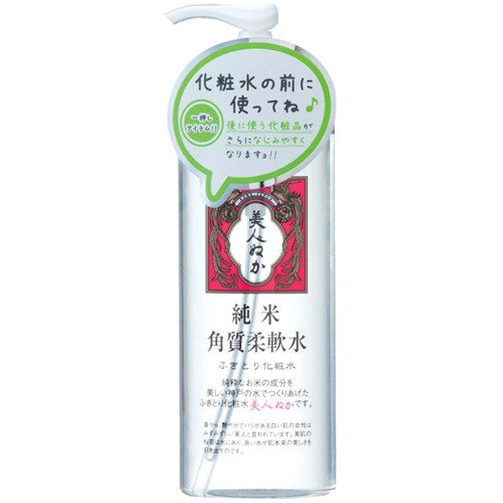 習熟度区お酢純米 角質柔軟水 198mL×3本セット