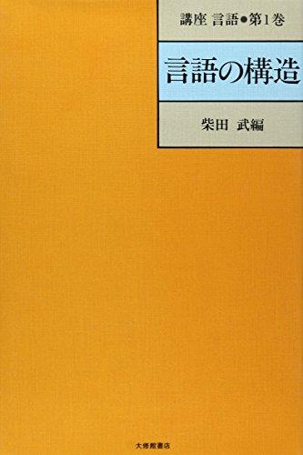 講座言語 第1巻 言語の構造