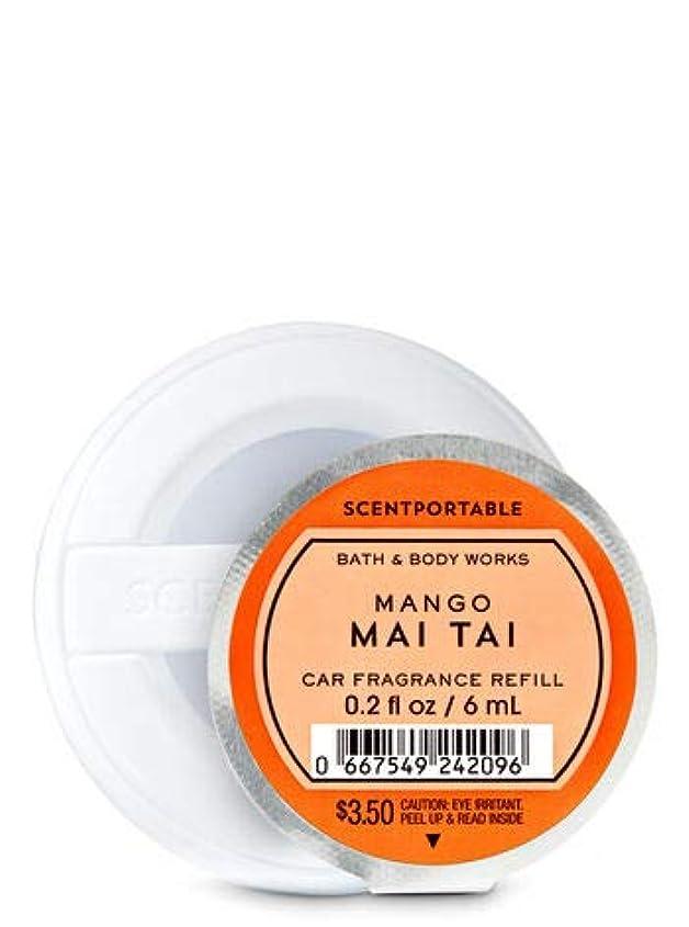 なぜなら暴露以上【Bath&Body Works/バス&ボディワークス】 クリップ式芳香剤 セントポータブル詰替えリフィル マンゴーマイタイ Scentportable Fragrance Refill Mango Mai Tai [並行輸入品]