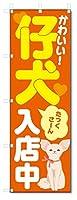 のぼり旗 子犬 (W600×H1800)仔犬 ペットショップ